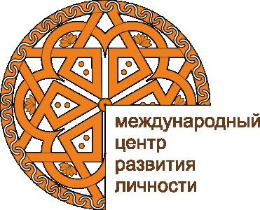 Международный Центр Развития Личности
